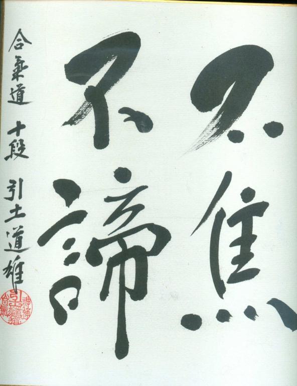 canji-regalo-de-kikitsuchi-sensei